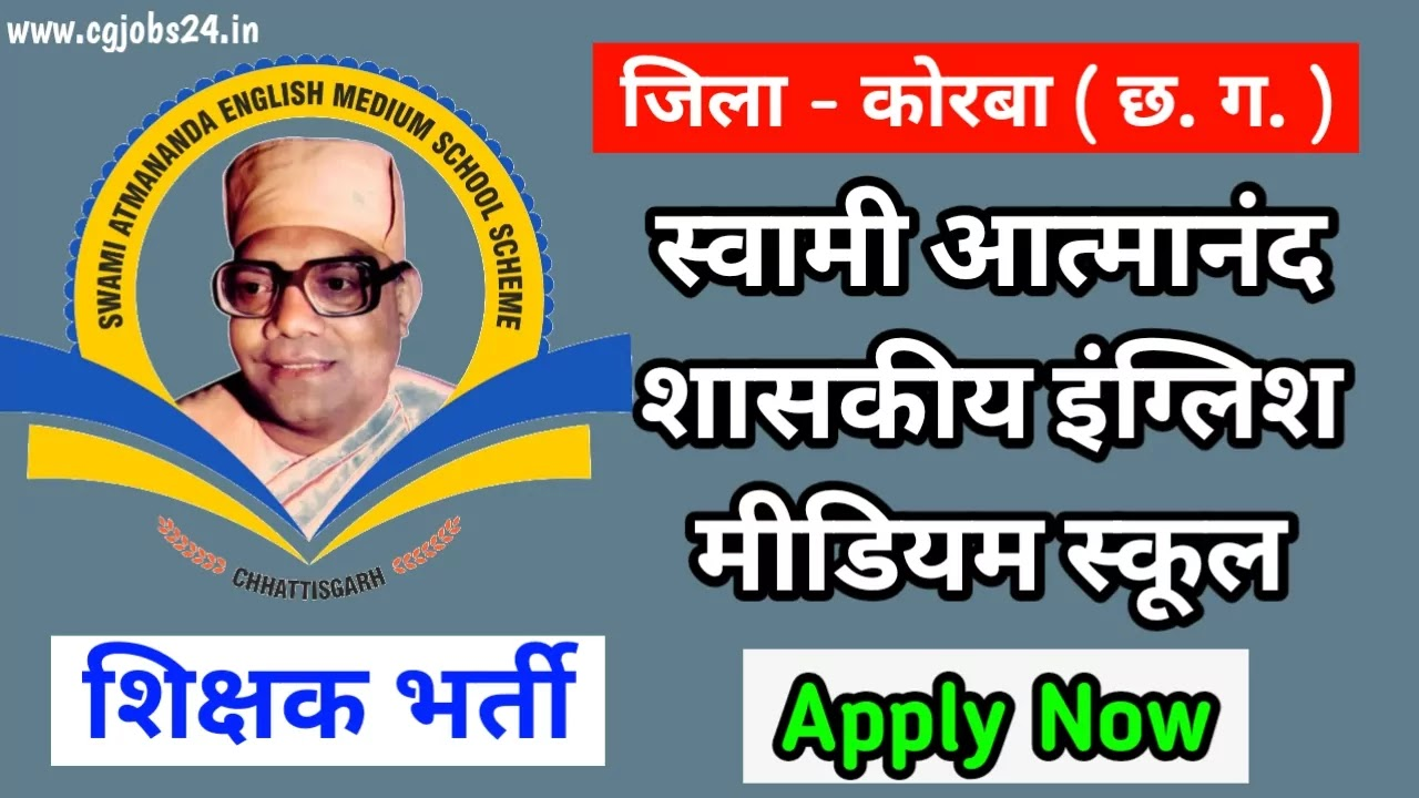 Swami atmanand english medium school