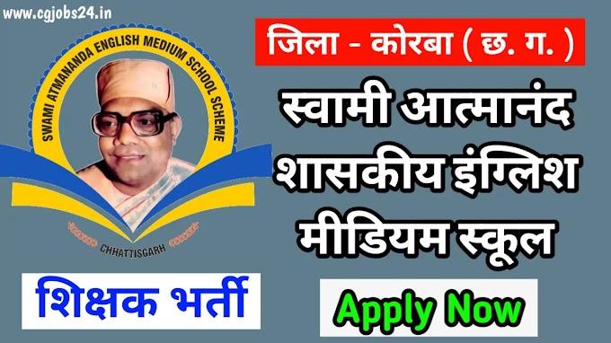 Swami Atmanand English Medium School Dist - Korba हेतु शिक्षको व अन्य स्टाफ 121 पदों पर भर्ती । जल्दी आवेदन करें