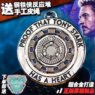 Proof That Tony Stark Has A Heart Chest Reactor Alloy Pendant Keychain Keyring Fashion Souvenir Gift Toys