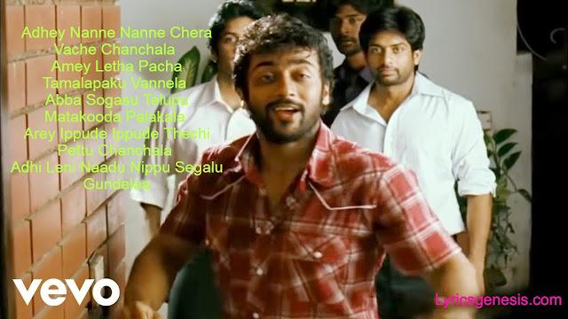 Adhey Nanne Nanne Chera Vache Chanchala Song Lyrics: Surya S/o Krishnan | Lyricsgenesis.com