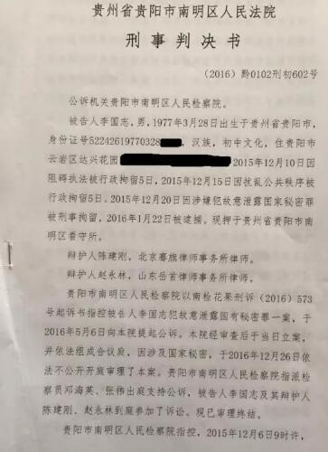 杨名跨律师:贵阳李国志牧师泄密案 检方尽把国法乱