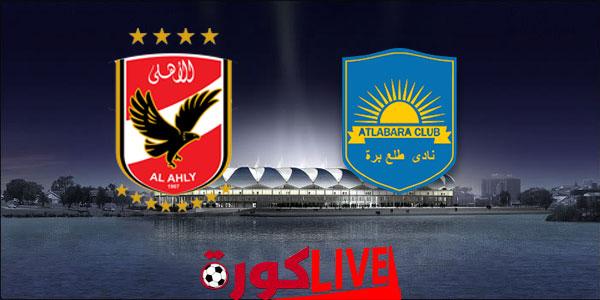 مباراة الاهلي وأطلع برة بتاريخ 23-08-2019 دوري أبطال أفريقيا