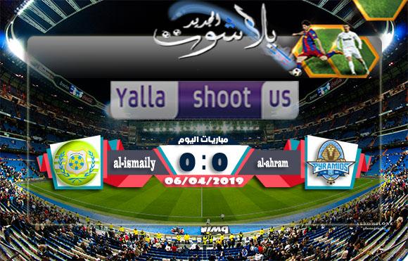 اهداف مباراة الأهرام والإسماعيلي اليوم 06-04-2019 الدوري المصري