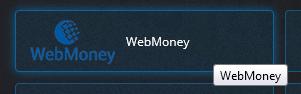 Pocket Option - пополнение через WebMoney