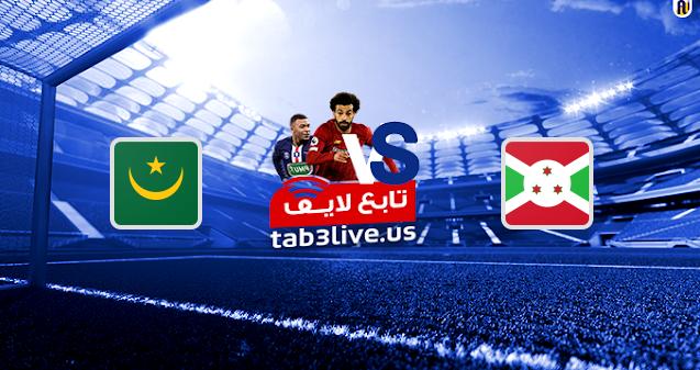 مشاهدة مباراة موريتانيا وبروندي بث مباشر اليوم 2020/11/15 تصفيات كأس أمم أفريقيا