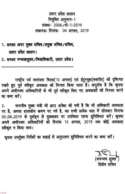 15 अगस्त स्वतंत्रता दिवस के व्यवस्थाओं के चलते अधिकारियों व कर्मचारियों की छुट्टियाँ रद, शासनादेश देखें leave cancellation order in up