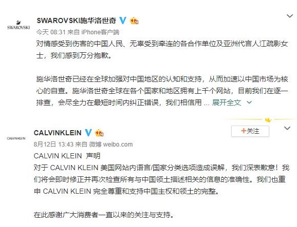 swarovki ck apology china