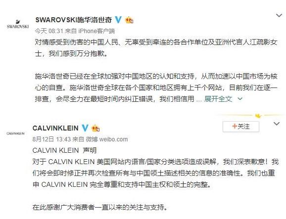 swarovki ck apology china