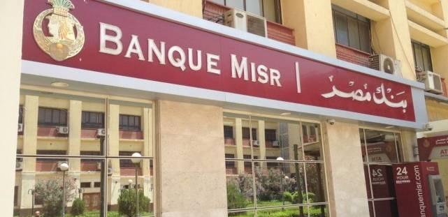 عناوين وفروع وخدمة عملاء بنك مصر 2021