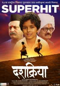Dashakriya 2017 Marathi HD Movies Download 480p HDRip