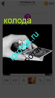 колода карт в руках человека ответ на 22 уровень 400 плюс слов 2