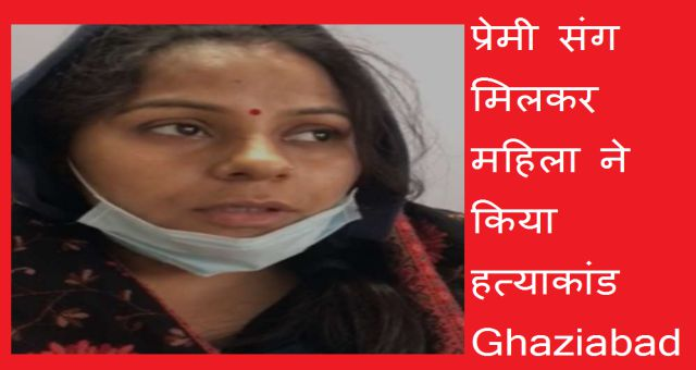 Female With Boy Friend Committed Double Murder Ghaziabad Police Reported News Vision