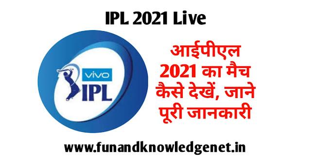 आईपीएल किस चैनल पर आएगा - IPL Kis Channel Par Aayega