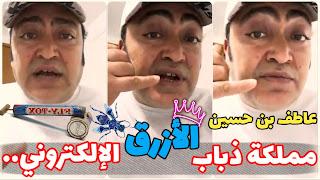 (بالفيديو) عاطف بن حسين يبدع..! يهاجم كل سياسيين و انصارهم بكلمات أقوى من رصاص..
