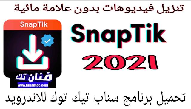 تحميل تطبيق سناب تيك توك 2021 Snaptik v1.0.6 APK - تنزيل فيديو TikTok بدون علامة مائية