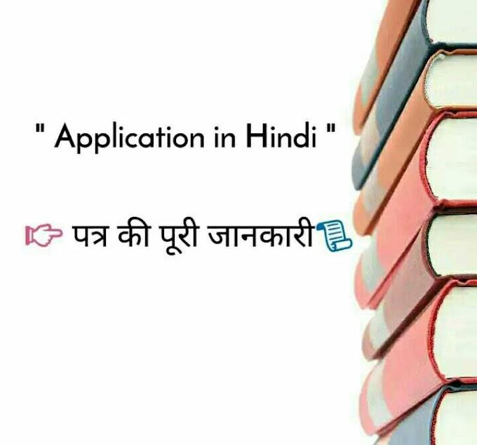 Application in Hindi : Leave Application & Format { पत्र की पूरी जानकारी }