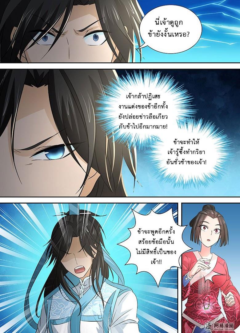 Yong Heng Zhi Zun - หน้า 8