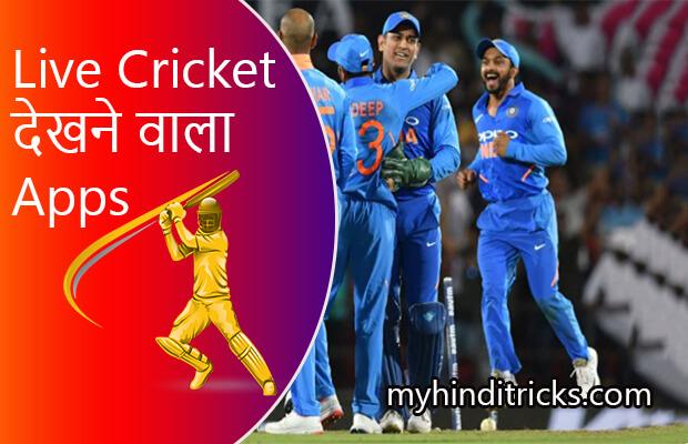 live-cricket kaise-dekhe