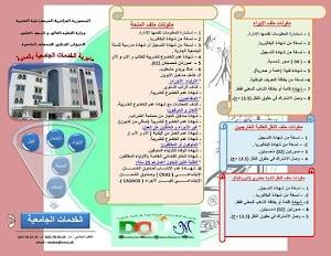 مكونات ملف الخدمات الجامعية 2016