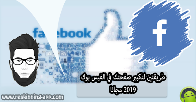طريقتين لتكبير صفحتك في الفيس بوك 2019 مجانا