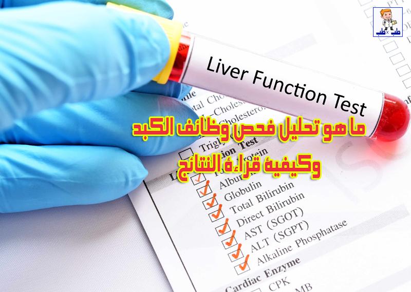 وظائف الكبد,انزيمات الكبد,الكبد,تحليل وظائف الكبد,تحاليل وظائف الكبد,وظائف,تحاليل وظائف الكبد - انزيمات الكبد,التهاب الكبد,مختبر لفحص وظائف الكبد,أهم وظائف الكبد,اختبار وظائف الكبد,فحص الكبد,وضائف الكبد,اختبارات وظائف الكبد,تفسير نتائج وظائف الكبد,نسبة وظائف الكبد الطبيعية,تحليل وظائف الكلى,فحص الكبد في السعودية,وضائف الكلة,shoalakhbar تحليل وظائف الكبد تحاليل طبية,تحليل الكبد,أمراض الكبد,ارتفاع انزيمات الكبد,وظائف كبد,ظائف الكبد وأسبابه,سبب ارتفاع انزيمات الكبد,اسباب ارتفاع انزيمات الكبد