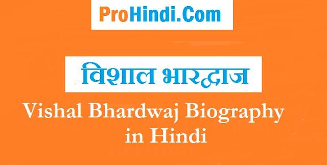 Vishal-Bharadwaj-Biography
