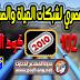 كود 102 | الكود المصري لتصميم وتنفيذ شبكات مياه الشرب والصرف الصحي | 2010