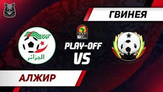 Алжир – Гвинея  смотреть онлайн бесплатно 7 июля 2019 прямая трансляция в 22:00 МСК.
