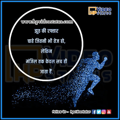 Find Hear Best Motivation Quotes In Hindi With Images For Status. Hp Video Status Provide You More Motivation Status For Visit Website.