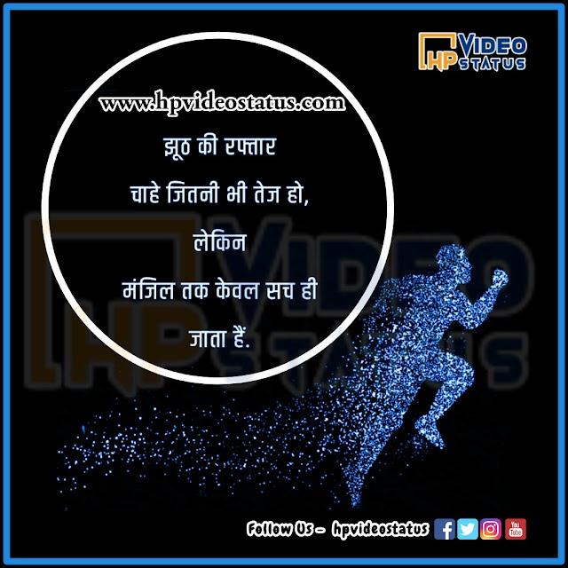 जूठ की रफ्तार चाहे | Motivation Quotes In Hindi