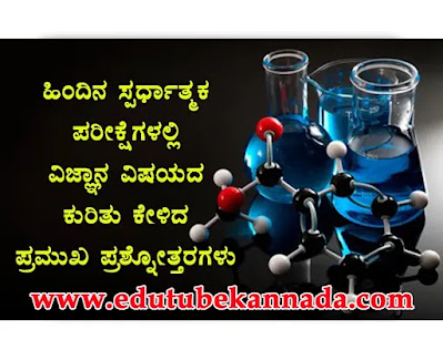 Chapterwise Question and Answers in Science Topics Asked in Previous Competitive Examinations