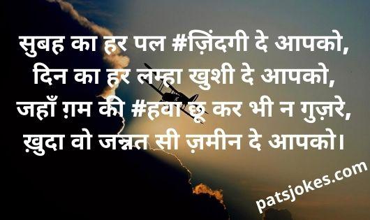 good morning shayari in hindi or english