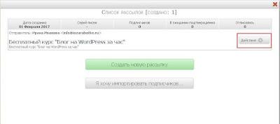 Как создать рассылку и форму подписки на сервисе EcommTools