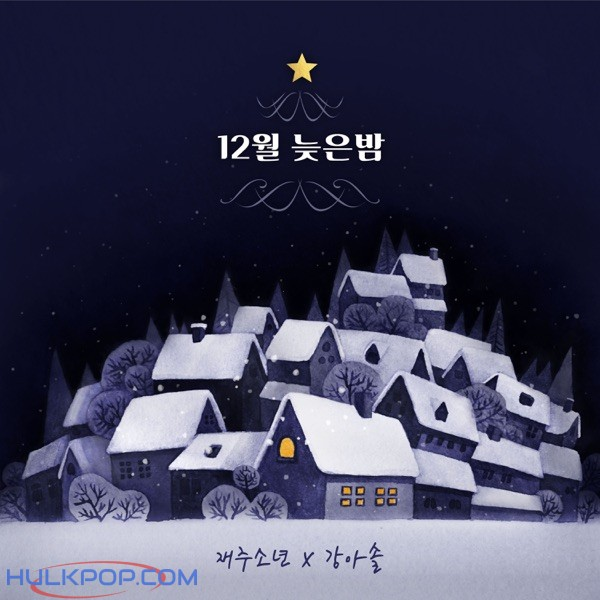 Jaejoo Boys & Kang Asol – Night in December – Single