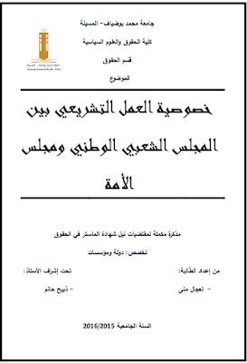 مذكرة ماستر: خصوصية العمل التشريعي بين المجلس الشعبي الوطني ومجلس الأمة PDF