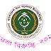 Bangladesh Rice Research Institute High school job circular 2019 । newbdjobs.com