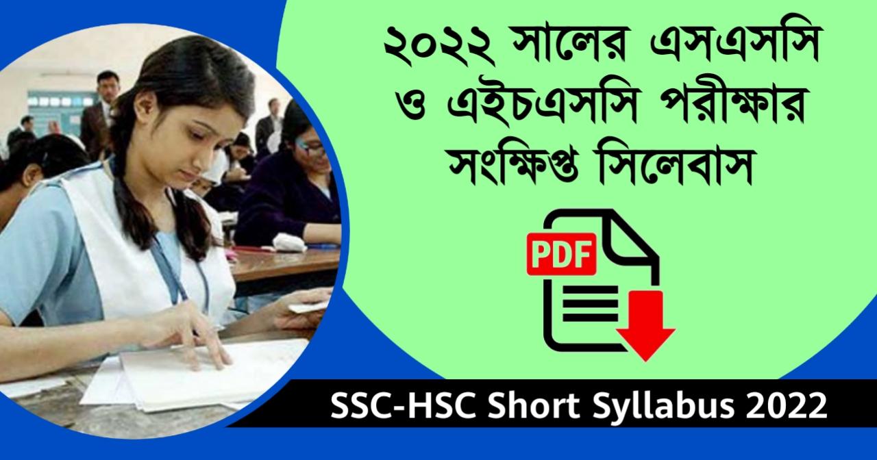 SSC-HSC short syllabus 2022 pdf download all subject || এসএসসি-এইচএসসি সংক্ষিপ্ত সিলেবাস ২০২২ ডাউনলোড