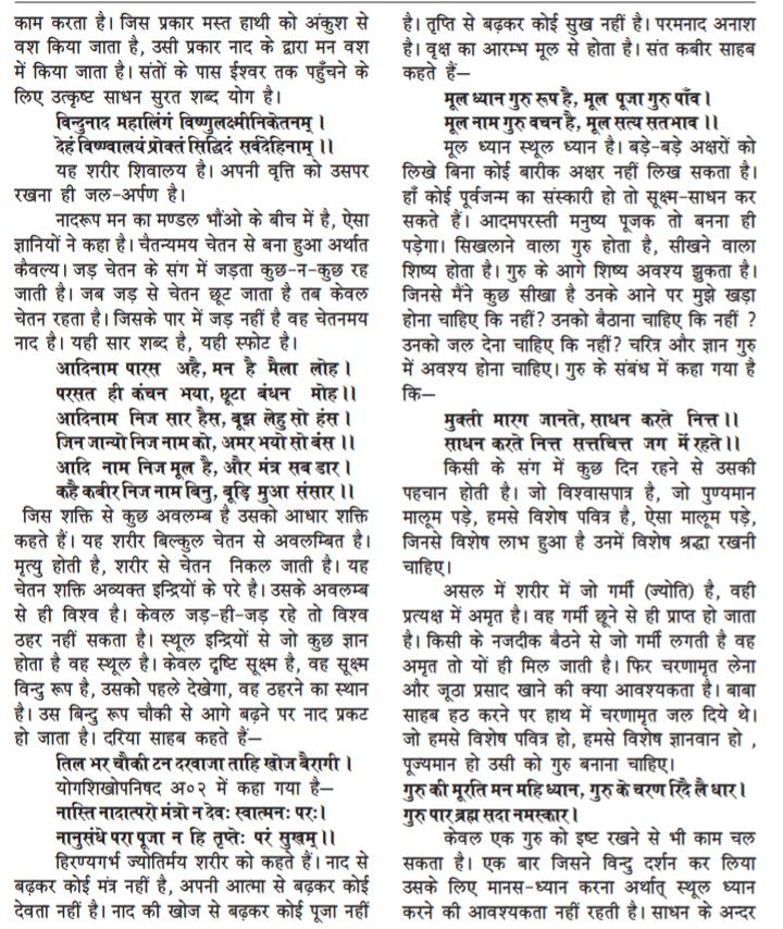 S461, How to worship a Shivalinga who gives success?  बिंदु-नाद ध्यान पर बिशेष --महर्षि मेंहीं। शिवलिंग और शिवालय प्रवचन चित्र दो