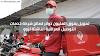 شركة لزوو Lezzoo العراقية الناشئة لخدمات التوصيل تحصل على تمويل يفوق المليون دولار