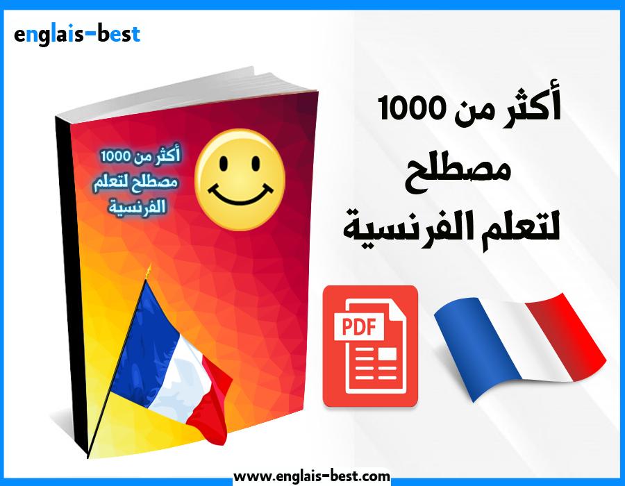تحميل كتاب أكثر من 1000 مصطلح لتعلم الفرنسية  PDF