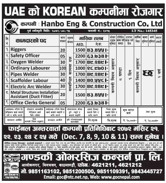 Jobs in UAE in Korean Company, Salary Up to Rs 63,734
