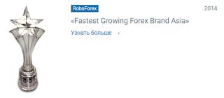 Награда RoboForex за 2016 год
