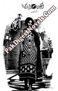 Eik Diya Jale Rakhna Afsana By Iqrar Ilyas