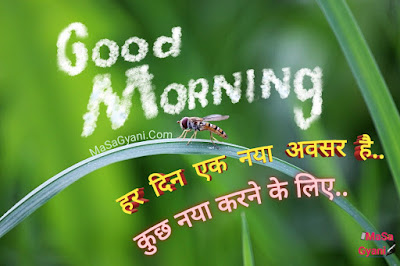 good morning quotes in hindi 2a