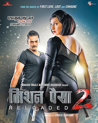 Mission Paisa 2 Reloaded 2015 Watch full nepali movie