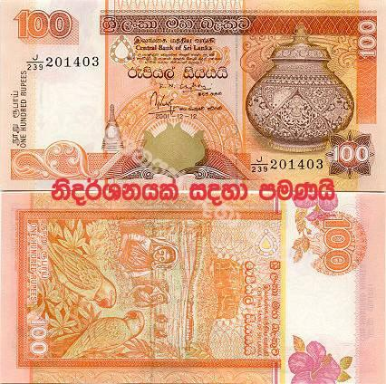 ශ්රී ලංකාවේ පැරණි මුදල් නෝට්ටු ටිකක් (A Little Old Money In Sri Lanka) - Your Choice Way