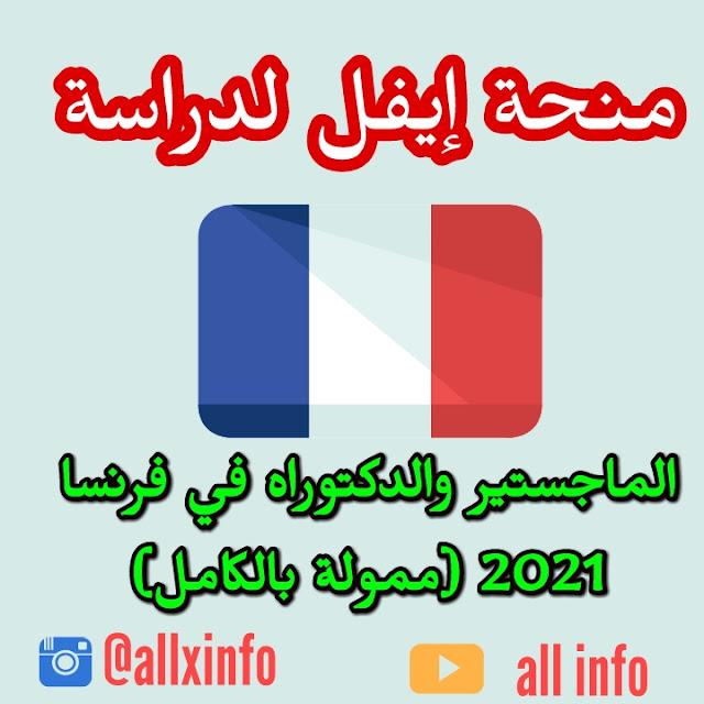 منحة إيفل لدراسة الماجستير والدكتوراه في فرنسا 2021 (ممولة بالكامل)
