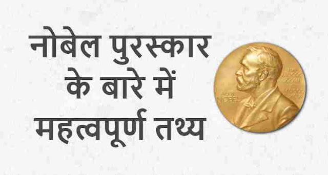 Facts About The Nobel Prize in Hindi