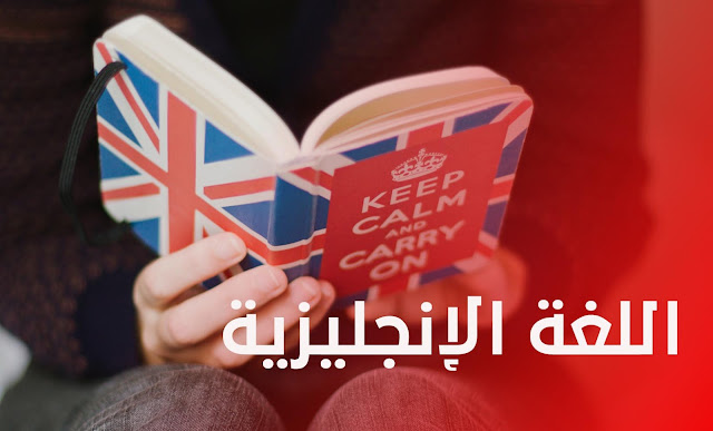 كيف أتعلم اللغة الإنجليزية في أسرع وقت