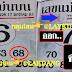 มาแล้ว...เลขเด็ดงวดนี้ 2-3ตัว บน-ล่าง เข้าทุกงวด หวยซองเลขแม่นบน งวดวันที่ 1/2/63